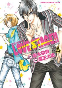 "[Comic] ""Love Stage!!"" Volume 4 Animate Limited Edition"