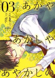 "Comic ""Animate Limited Edition Akaya Akashiya Ayakashi no Vol. 3"""