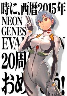 Happy 20th Anniversary, Evangelion!