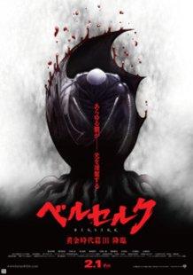 The Eclipse Trailer for Berserk Golden Age Arc III: Descent Has Been Revealed!