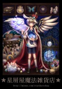 Stardust Shop Magic Goods Store Promotional Poster [Rabbit]