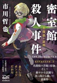 Meitantei no Shomei - Misshitsu-kan Satsujin Jiken