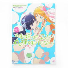 "Anime ""Ore no Imoto"" ga Konnna ni Maruhadaka na Wake ga Nai Official Guide Book"