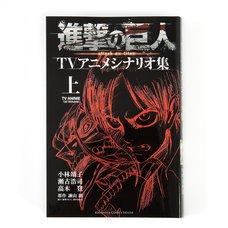 Attack on Titan TV Anime Script: Part One
