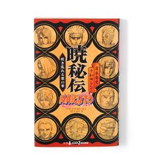 Naruto Akatsuki Hiden: Naruto Secret Chronicles Vol. 6