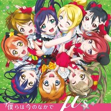 Bokura wa Ima no Naka de (w/ DVD) | TV Anime Love Live! OP Theme