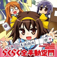Raku Raku Zen Shudou Kuukan | PSP Game The Mahjong of Suzumiya Haruhi-chan CD Single