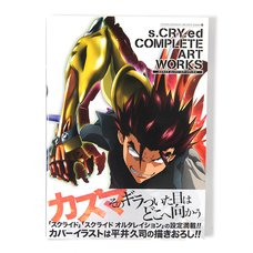s.CRY.ed Complete Art Works (Entertainment Archive Series 10)