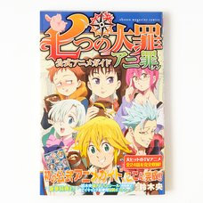 The Seven Deadly Sins Anime Guide