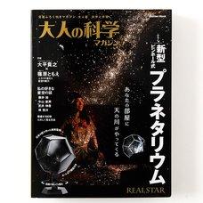 Otona no Kagaku Magazine Vol. 39 w/ Bonus Pinhole Planetarium
