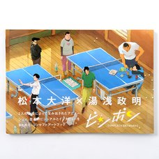 Ping Pong Complete Artworks