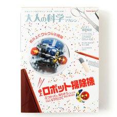 Otona no Kagaku Magazine Vol. 33 w/ Bonus Robot Vacuum Cleaner