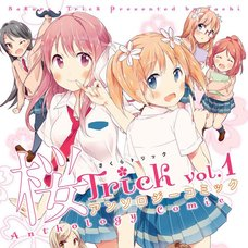 Sakura Trick Comic Anthology Vol. 1