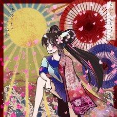 """Sakura Exhibition: Kazushi """"Towards the Future For the Future"""" Poster"""