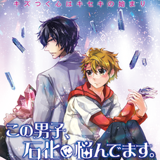 Kono Danshi, Sekika ni Nayandemasu (DVD)