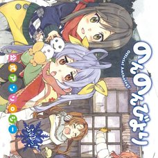 Non Non Biyori Official Comic Anthology: Winter!