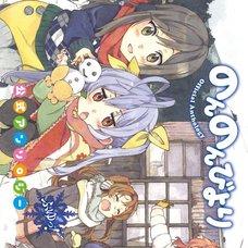 Non Non Biyori Official Comic Anthology: Winter!