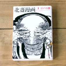 Hokusai Manga Art Works Vol.1