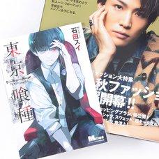 Men's Non-no October 2016 /w Special Tokyo Ghoul Book