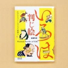 Iroha Hanji-E: Pictorial Puzzles of Edo Japan