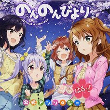 Non Non Biyori Official Comic Anthology: Spring!