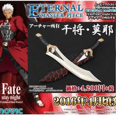 Eternal Master Piece: Fate/stay night: Unlimited Blade Works Paper Knife Set