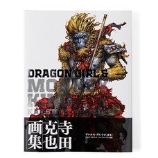 Dragon Girl & Monkey King Katsuya Terada Art Book