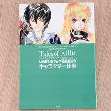 Tales of Xillia Illustrations - Mutsumi Inomata x Kosuke Fujishima Character Works