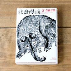 Hokusai Manga Art Works Vol.2