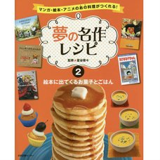 Dreamy Masterpiece Recipes Vol. 2: Sweets & Meals in Kids' Books
