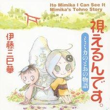 I Can See It. Mimika's Tohno Story
