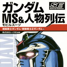 Gundam Mobile Suit and Character Biographies -Mobile Suit Gundam and Mobile Suit Z Gundam Edition