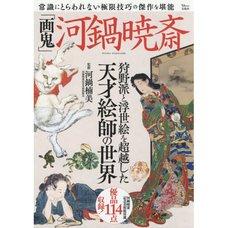 Kawanabe Kyosai Oni Artworks