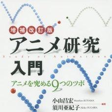 Introduction to Anime Analysis