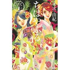 Chihayafuru Vol. 30