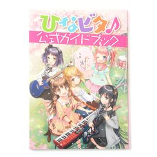 HinaBitter Official Guide Book