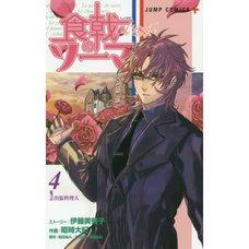 Food Wars! Shokugeki no Soma: L'e'toile Vol. 4
