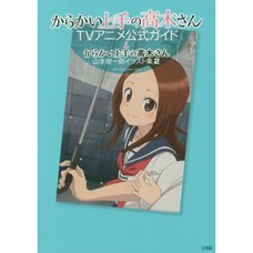 Teasing Master Takagi-san TV Anime Official Guide & Soichiro Yamamoto Artworks 2