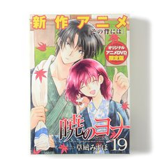 Akatsuki no Yona Vol. 19 (Limited Ed.) w/ Bonus Anime DVD