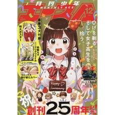 Monthly Shonen Ace December 2019