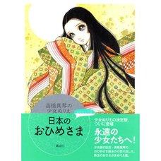 Macoto Takahashi Coloring Book: Princesses of Japan