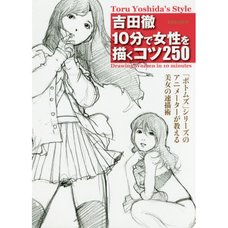 Toru Yoshida's 250 Tricks for Drawing Girls in 10 Minutes