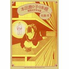 Honda Kanoko no Hondana: Ankoku Bungaku Shoujo-hen