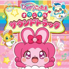 Kira Kira Happy★Hirake! Cocotama Original Soundtrack CD (2-Disc Set)
