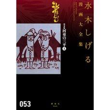Shigeru Mizuki Complete Works Vol. 53