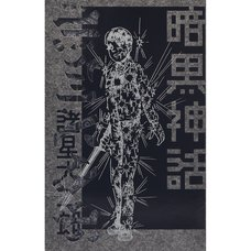 Ankoku Shinwa (Collector's Edition)