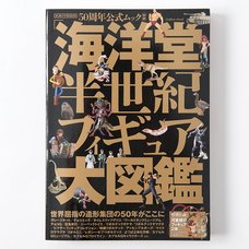 Kaiyodo Half Century Figure Encyclopedia