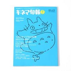 Kinema Junpo July 2016, Week 1 Special Issue: 30 Years of Studio Ghibli