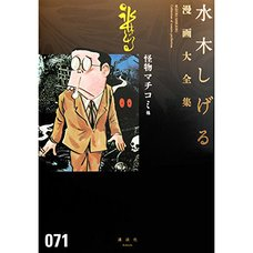 Shigeru Mizuki Complete Works Vol. 71