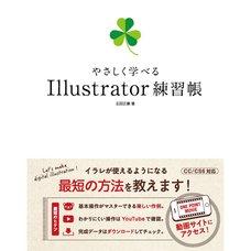Easily Learn Adobe Illustrator Practice Book